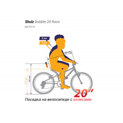 Велосипед SHULZ Bubble 20 Race детский